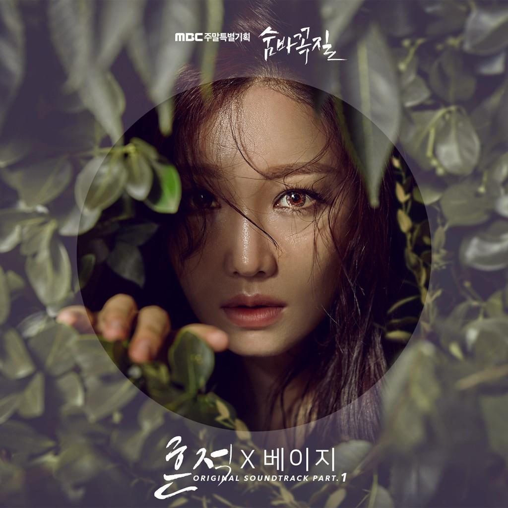 숨바꼭질 OST Part 1