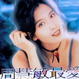 周慧敏-【付出许多的爱情】粤语普通话谐音