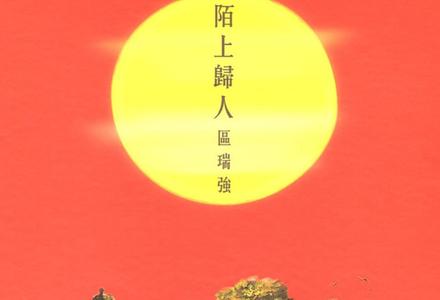 区瑞强-【陌上归人】粤语普通话谐音