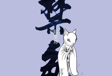 蓝奕邦-【禁色】粤语普通话谐音