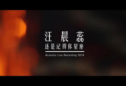 汪晨蕊-【还是记得你星座】粤语普通话谐音