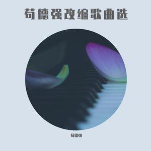 中国进行曲降调伴奏