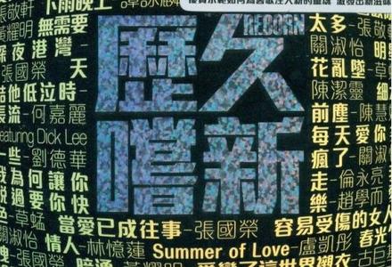 卢巧音-【长夜MyLoveGoodnight】粤语普通话谐音