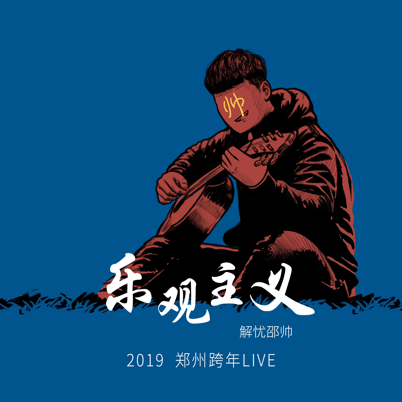 2019「乐观主义」郑州跨年演唱会LIVE
