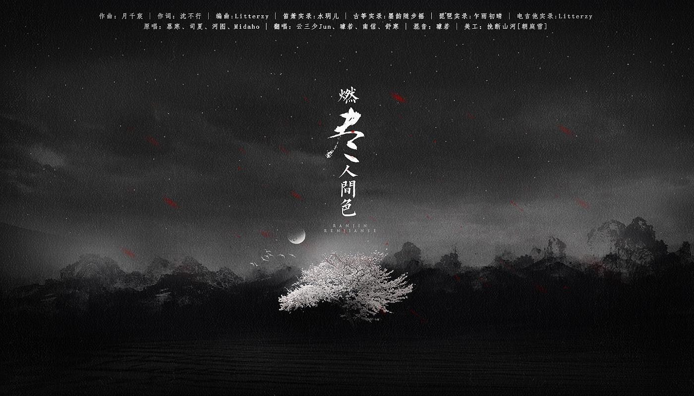 色观看_燃尽人间色(cover 慕寒 / 司夏 / 河图 / midaho)