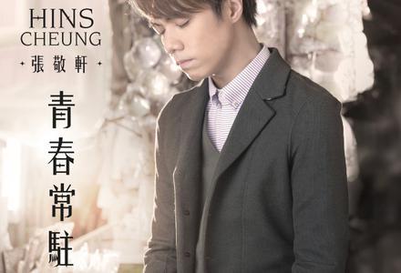 张敬轩-【青春常驻】粤语普通话谐音