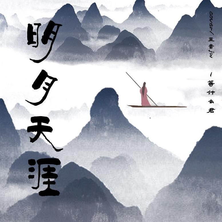 明月天涯 (Cover:五音JW)