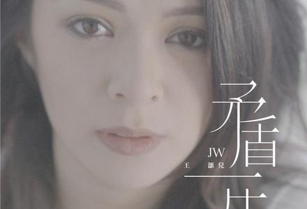 JW-【矛盾一生】粤语普通话谐音