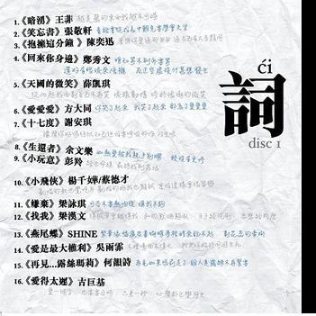 谢安琪-【十七度】粤语普通话谐音