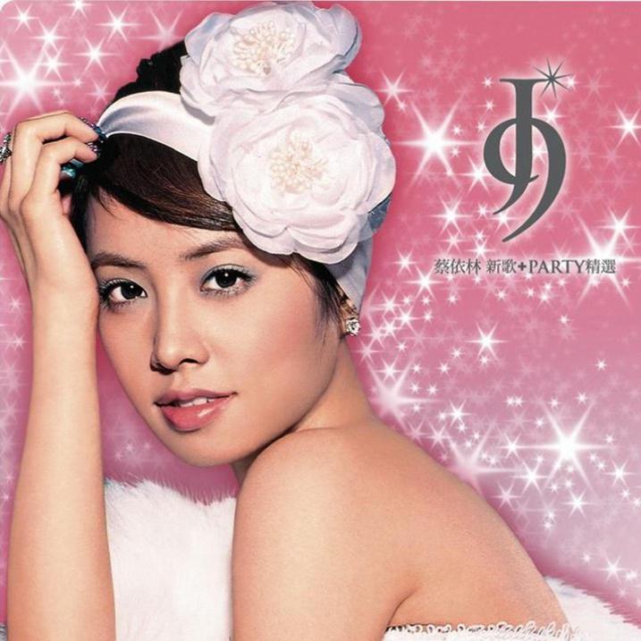 2004蔡依林j1演唱会_J9 新歌 + Party 精选 - 蔡依林(Jolin Tsai) - 专辑 - 网易云音乐