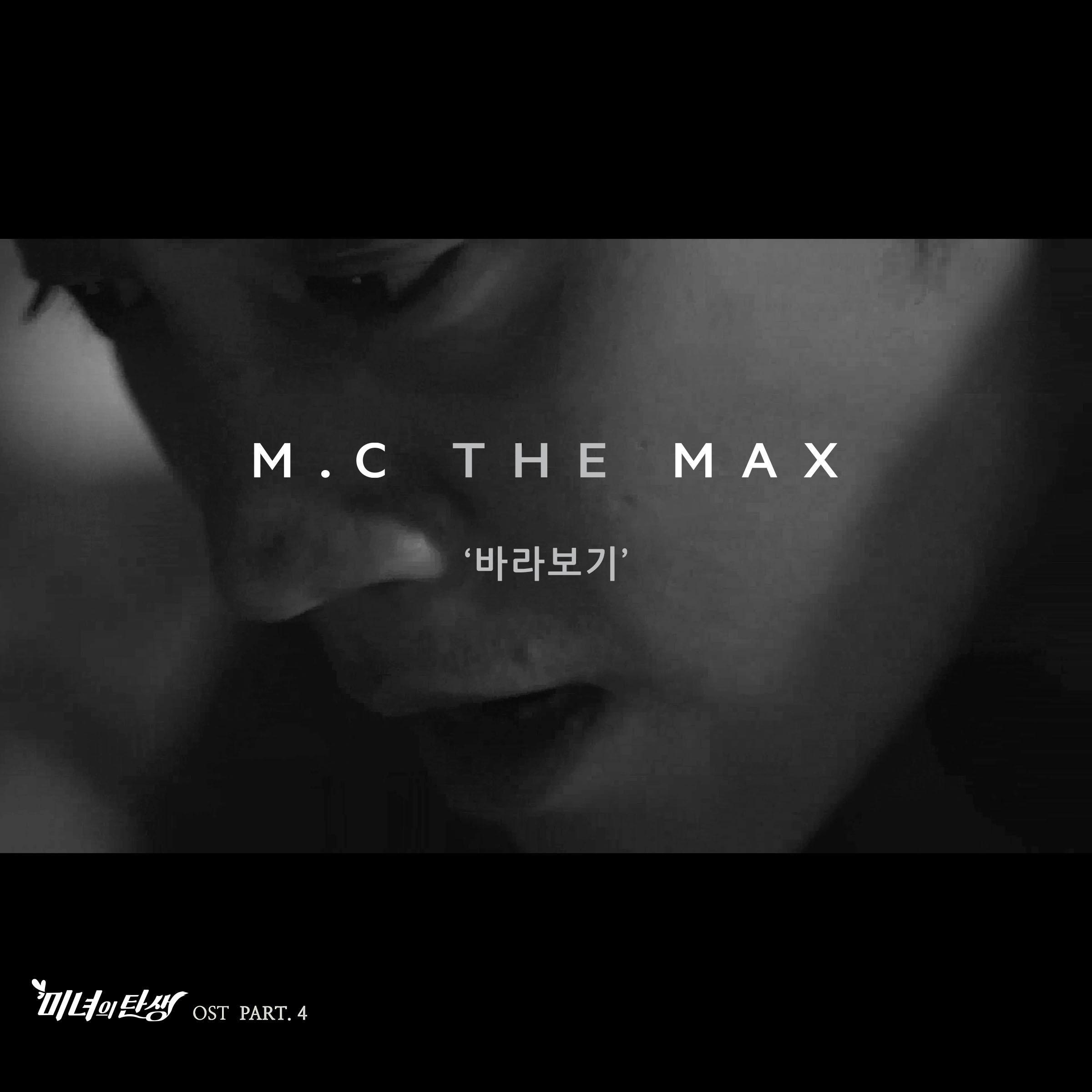 미녀의 탄생 OST Part 4