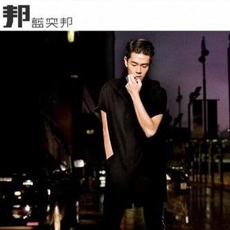蓝奕邦-【时候尚早】粤语普通话谐音