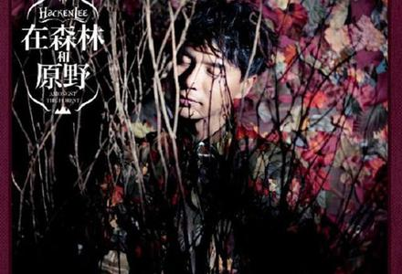 李克勤-【活着为求什么】粤语普通话谐音