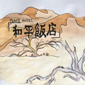 和平饭店配乐 风尘