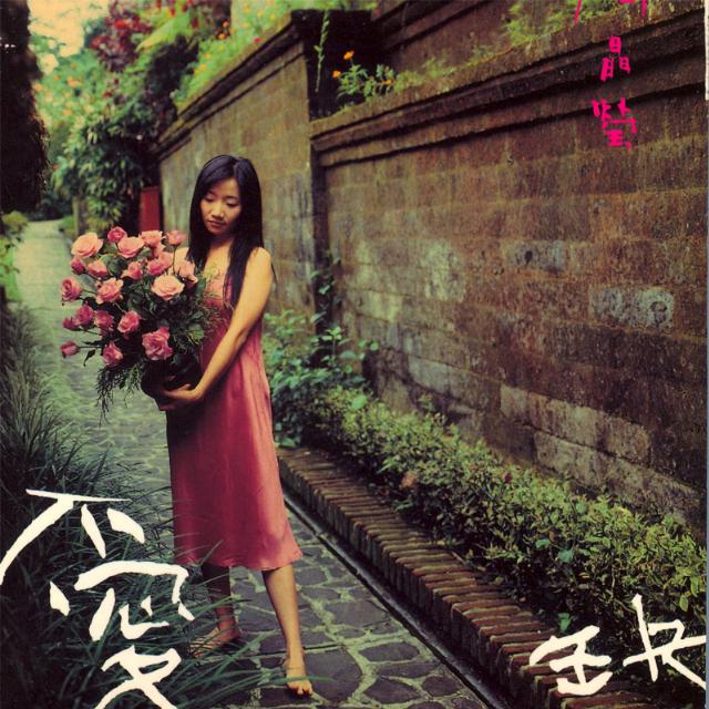 90年代经典伤感老歌_太委屈 - 陶晶莹 - 单曲 - 网易云音乐