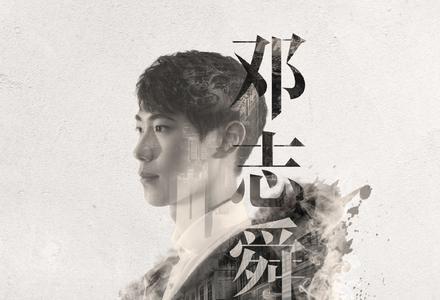 邓志舜/麦子杰-【大童】粤语普通话谐音