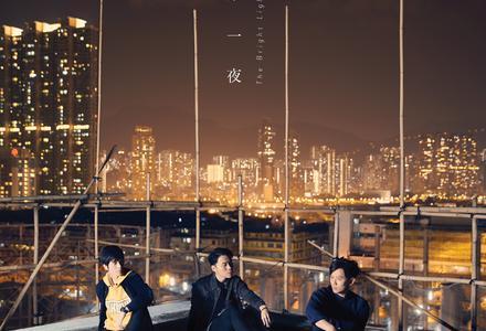 其他歌手-【第一夜】粤语普通话谐音