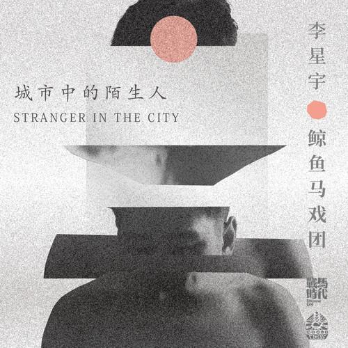 城市中的陌生人