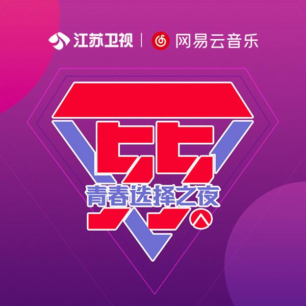 江苏卫视55青春选择之夜晚会live