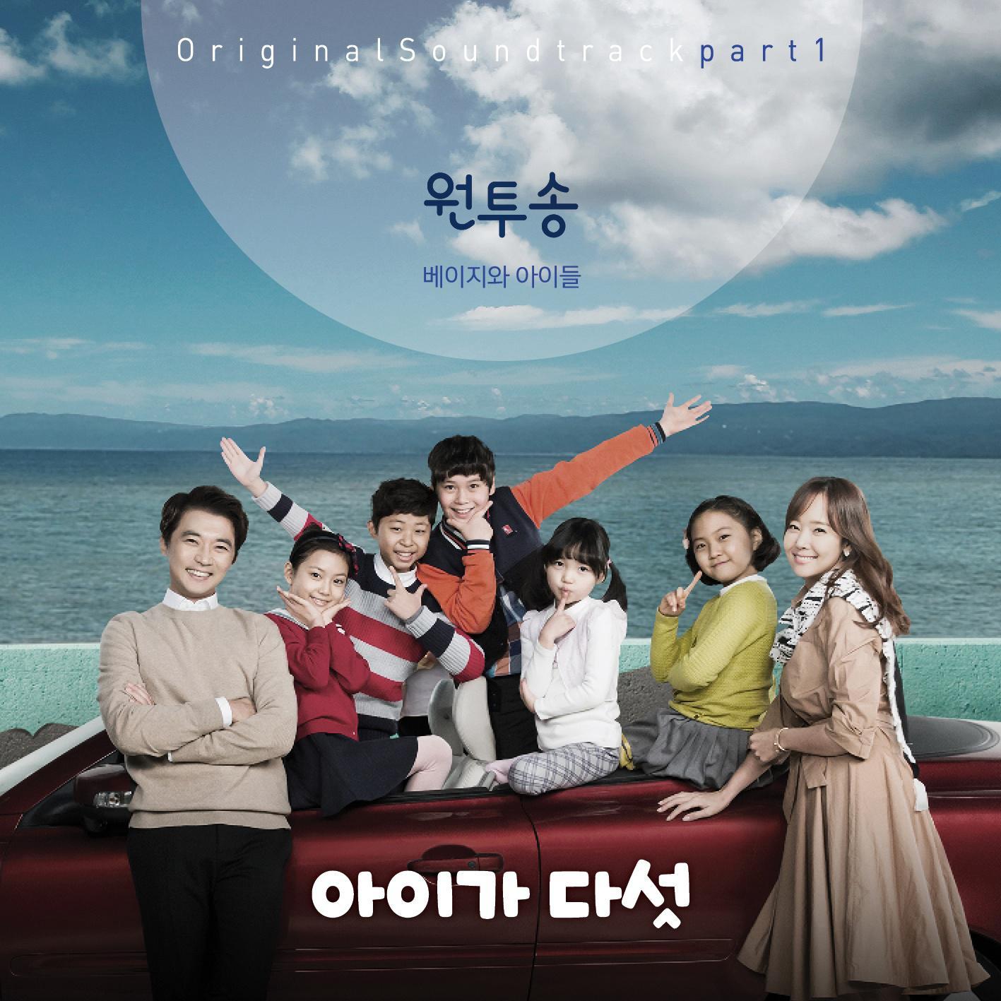 아이가 다섯 OST Part.1
