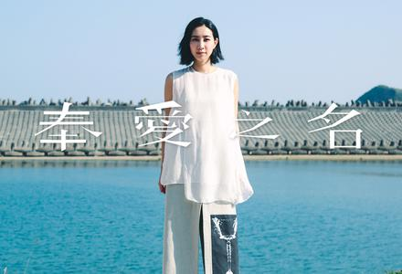 吴雨霏-【奉爱之名】粤语普通话谐音