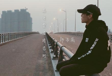 郑子威-【离开要在暗恋时】粤语普通话谐音