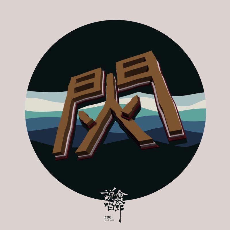闪火mixtape