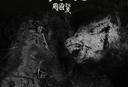 周国贤-【消化不良】粤语普通话谐音