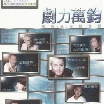 彭羚-【仍然是最爱你】粤语普通话谐音