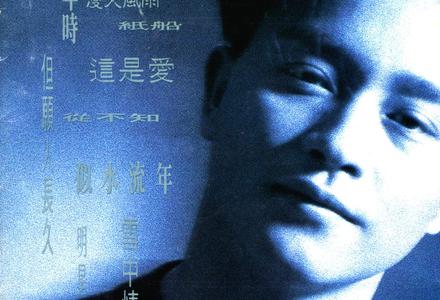 张国荣-【这是爱】粤语普通话谐音
