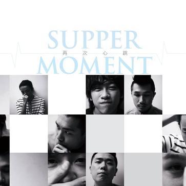 Supper Moment-【GoodnightCity】粤语普通话谐音