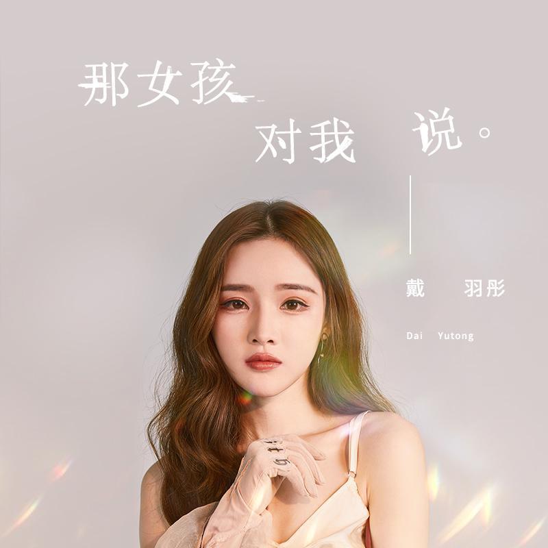 www.50yin.com 戴羽彤《那女孩对我说(女生正式版)》