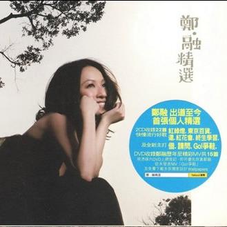 郑融-【小龙女】粤语普通话谐音
