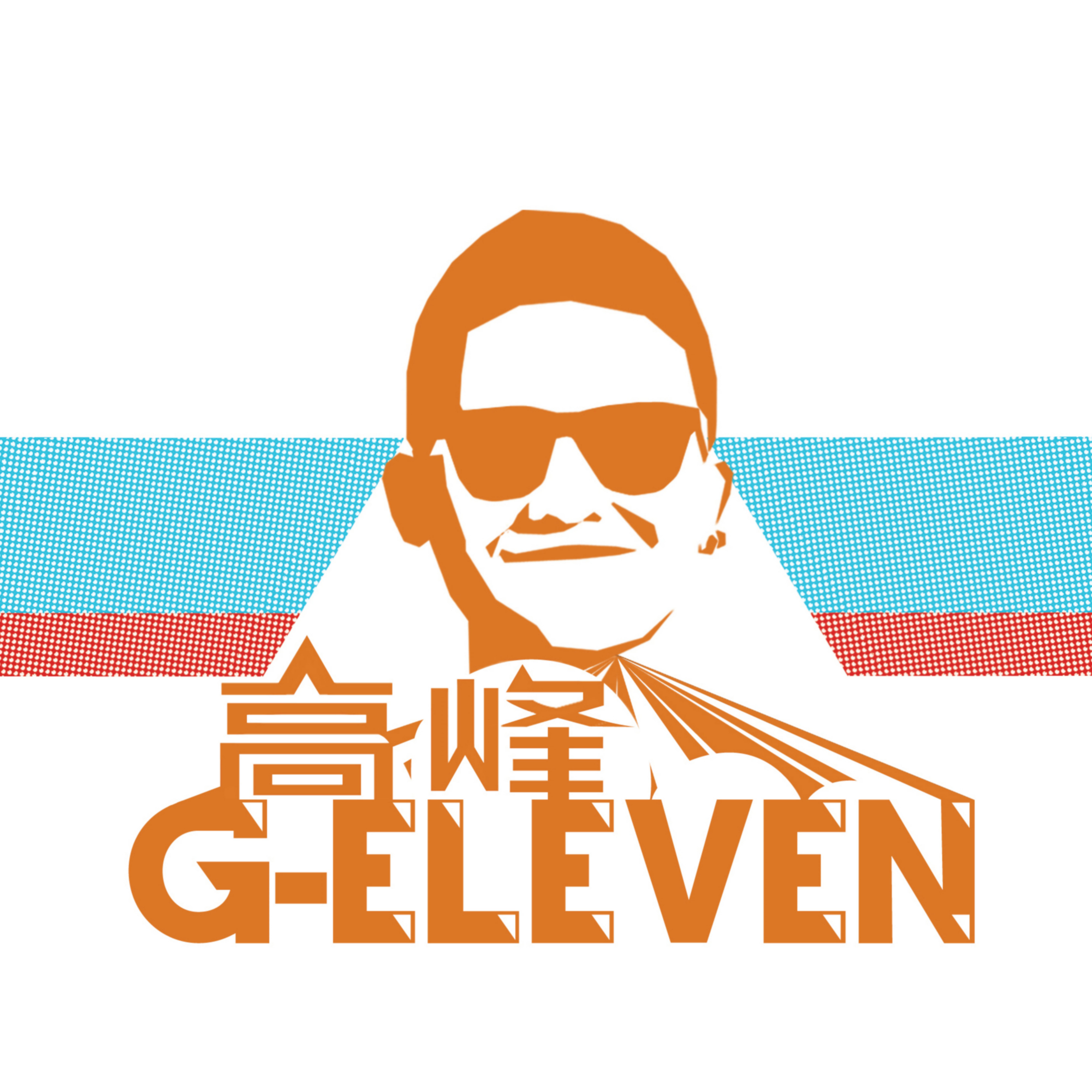 高峰&G-ELEVEN