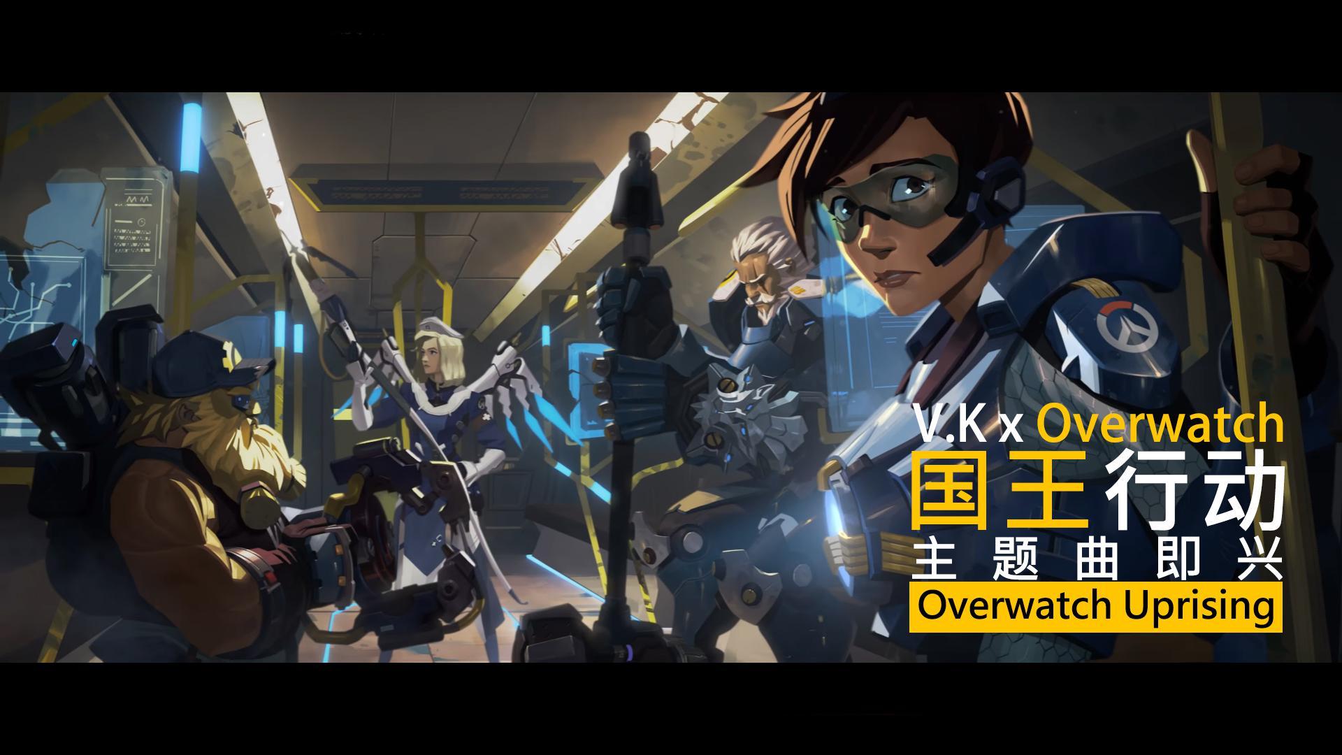 V.K x 守望先锋-国王行动出击即兴Overwatch Uprising