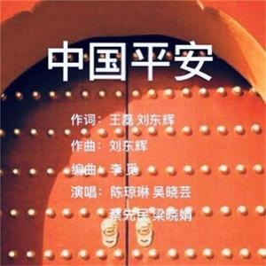 中国平安--伴奏降调
