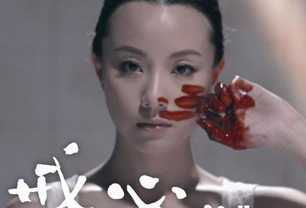 邓丽欣-【戒心】粤语普通话谐音