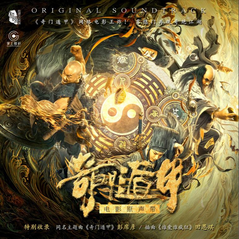 奇门遁甲(2020版) 电影原声带