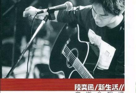 陈奕迅-【时代曲】粤语普通话谐音