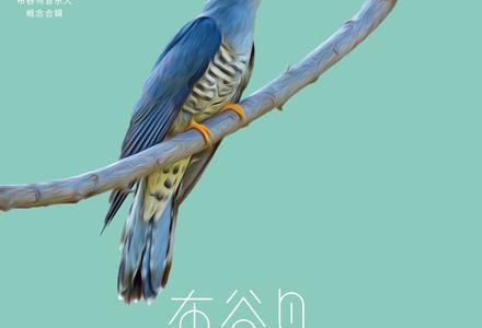 朱婧汐JING-【等着我回来】粤语普通话谐音