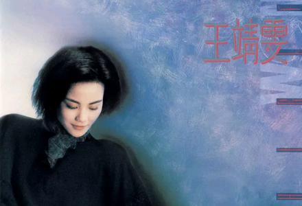 王菲-【温柔的手】粤语普通话谐音