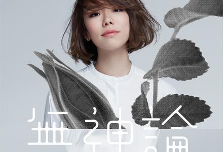 J.Arie-【无神论】粤语普通话谐音