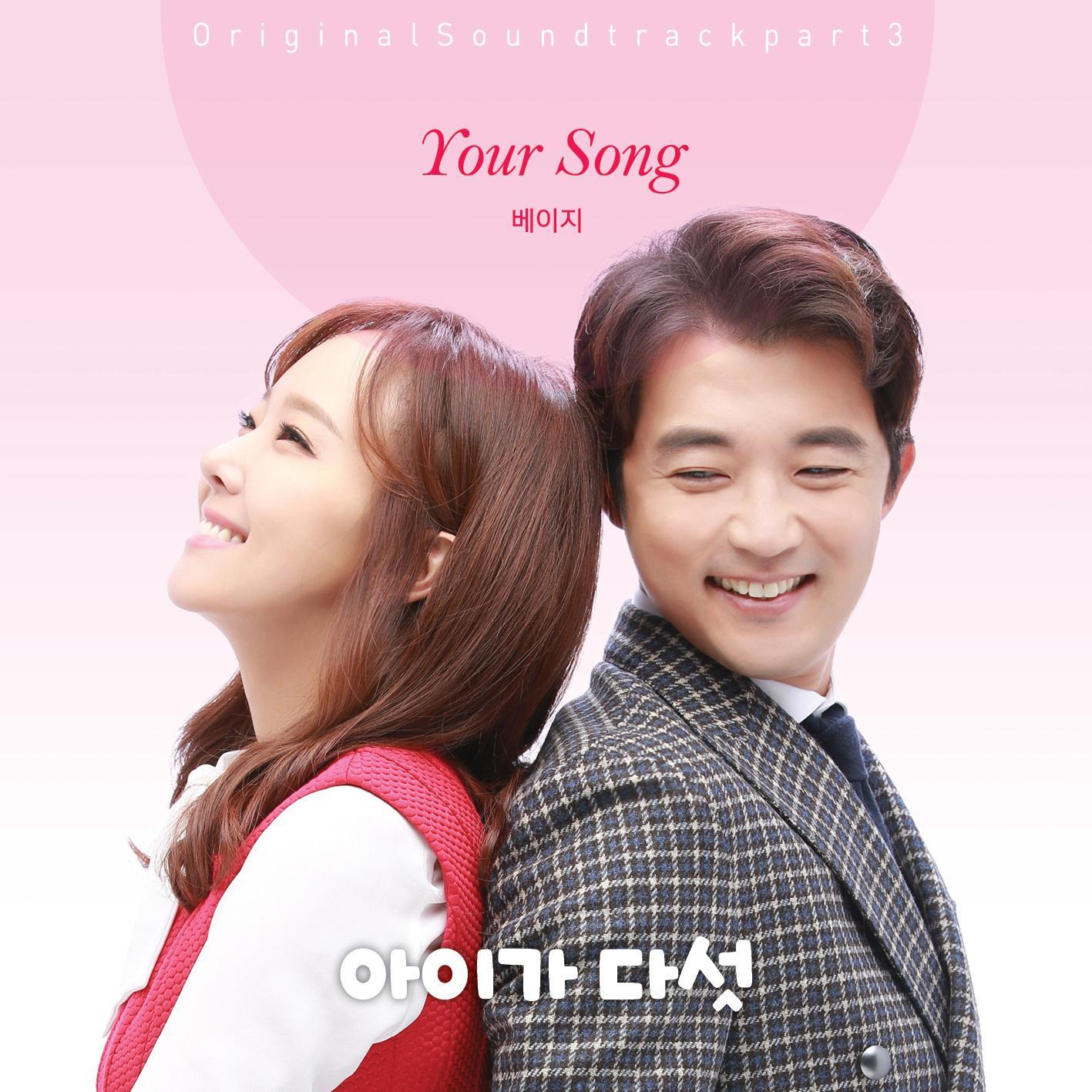 아이가 다섯 OST Part.3
