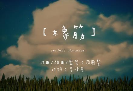 周国贤-【橡筋】粤语普通话谐音