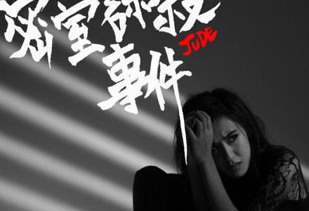 JUDE-【密室谋杀事件】粤语普通话谐音