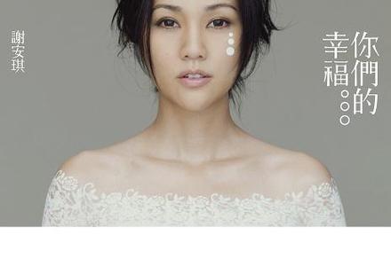 谢安琪-【少女玛利亚】粤语普通话谐音
