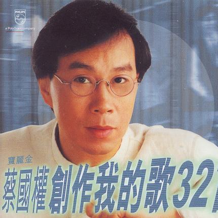 蔡国权-【烽烟情焰】粤语普通话谐音