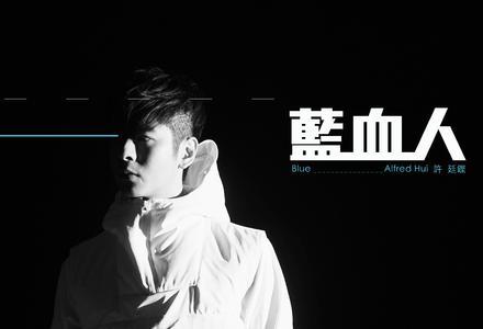 许廷铿-【蓝血人】粤语普通话谐音