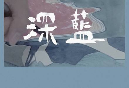 劳嘉怡-【深蓝】粤语普通话谐音