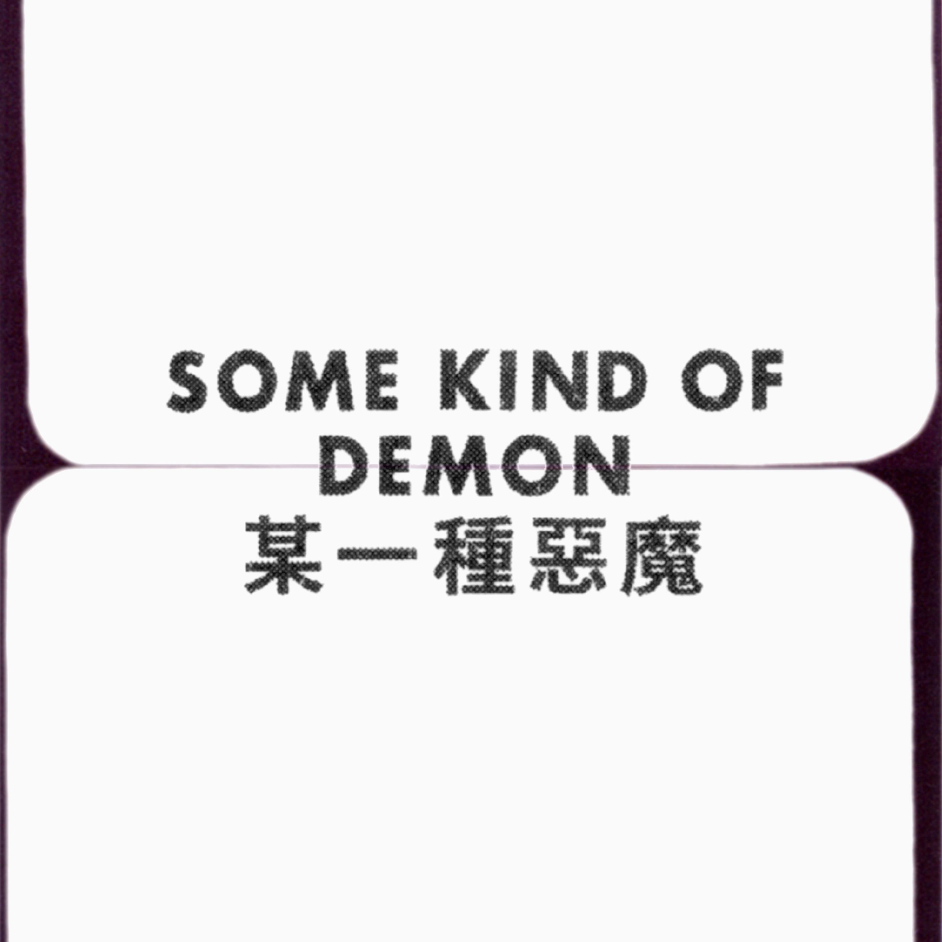 Some Kind of Demon 某一种恶魔